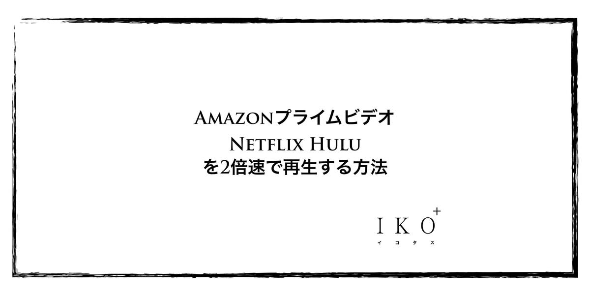 Amazonプライムビデオ、Netflix、Huluを2倍速で再生する方法